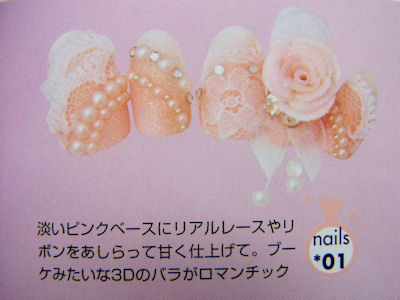 Princess Bridal Nails(1)オーダーページへ